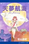 天夢航海-電子書籍