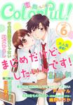 Colorful! vol.6-電子書籍