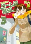 電撃4コマ コレクション 日がな半日ゲーム部暮らし(3)-電子書籍