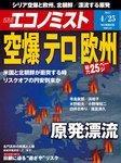 週刊エコノミスト (シュウカンエコノミスト) 2017年04月25日号-電子書籍