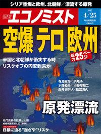 週刊エコノミスト (シュウカンエコノミスト) 2017年04月25日号
