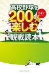 高校野球を200%楽しむ観戦読本-電子書籍