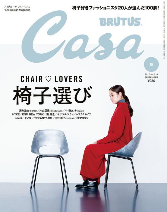 Casa BRUTUS (カーサ ブルータス)2017年 9月号 [椅子選び]-電子書籍-拡大画像