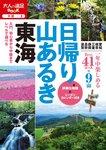 日帰り山あるき 東海-電子書籍