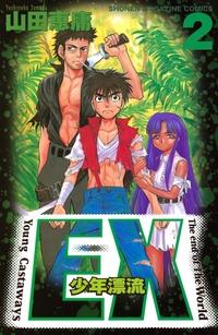 EX~少年漂流~(2)-電子書籍