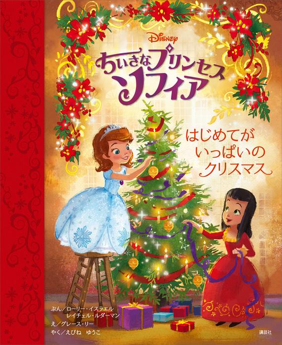 ちいさなプリンセス ソフィア はじめてが いっぱいの クリスマス拡大写真