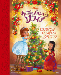 ちいさなプリンセス ソフィア はじめてが いっぱいの クリスマス