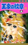 王家の紋章 6-電子書籍