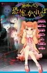 絶叫ライブラリー 恐怖のかくれんぼ-電子書籍