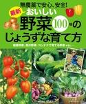最新 おいしい野菜100種のじょうずな育て方-電子書籍