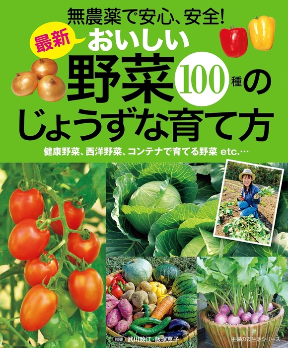 最新 おいしい野菜100種のじょうずな育て方拡大写真