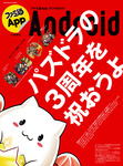 ファミ通App NO.021 Android-電子書籍