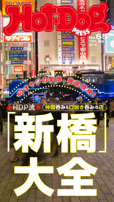 Hot-Dog PRESS (ホットドッグプレス) no.65 オヤジ呑みの聖地!「新橋」大全拡大写真