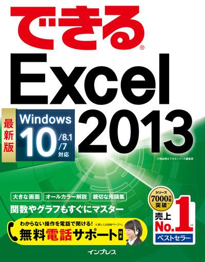 できるExcel 2013 Windows 10/8.1/7対応-電子書籍