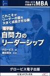 自問力のリーダーシップ-電子書籍