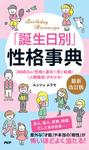 「誕生日別」性格事典[最新改訂版]-電子書籍