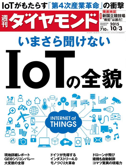 週刊ダイヤモンド 15年10月3日号-電子書籍-拡大画像