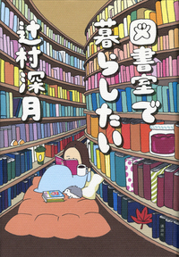 図書室で暮らしたい-電子書籍