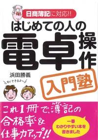 はじめての人の電卓操作入門塾-電子書籍