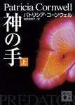 神の手(上)-電子書籍