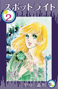 スポットライト 2巻-電子書籍