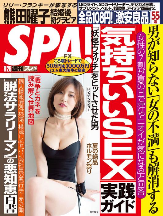 週刊SPA! 2014/8/26号-電子書籍-拡大画像