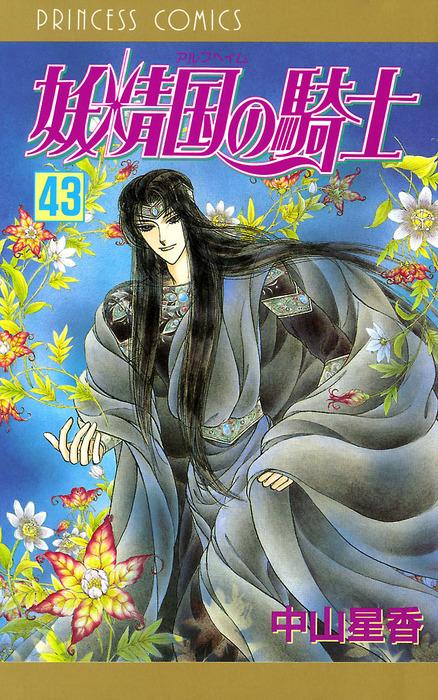 妖精国の騎士(アルフヘイムの騎士) 43-電子書籍-拡大画像
