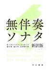 無伴奏ソナタ〔新訳版〕-電子書籍