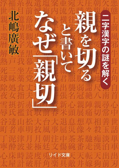 二字漢字の謎を解く 親を切ると書いてなぜ「親切」-電子書籍-拡大画像