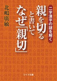二字漢字の謎を解く 親を切ると書いてなぜ「親切」