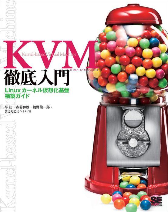 KVM徹底入門 Linuxカーネル仮想化基盤構築ガイド拡大写真