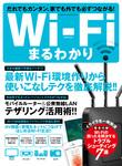 Wi-Fiまるわかり-電子書籍
