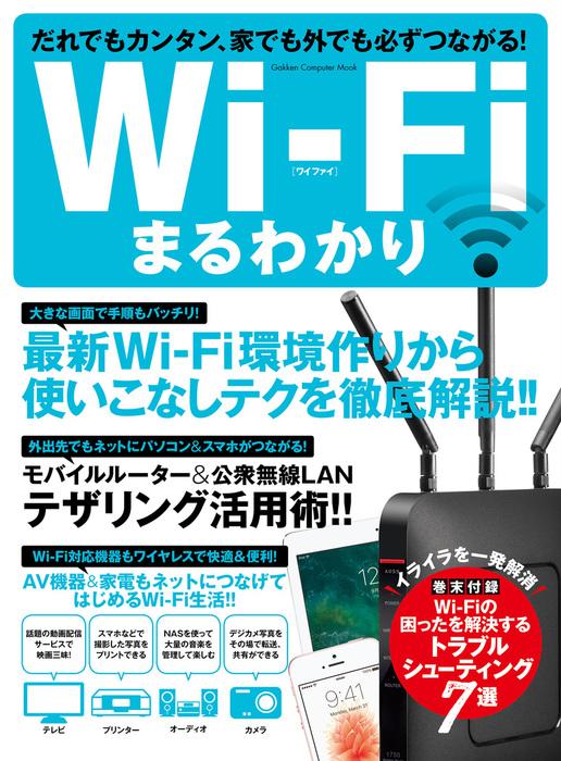 Wi-Fiまるわかり-電子書籍-拡大画像