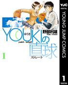 「YOUKIの直球(ヤングジャンプコミックスDIGITAL)」シリーズ