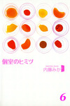 個室のヒミツ6 ライブのあとのヒミツ-電子書籍