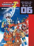 戦え!超ロボット生命体トランスフォーマーZ トランスフォーマー ザ☆コミックス VOL.6-電子書籍