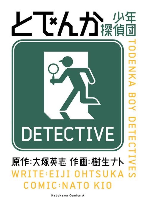 とでんか 少年探偵団-電子書籍-拡大画像