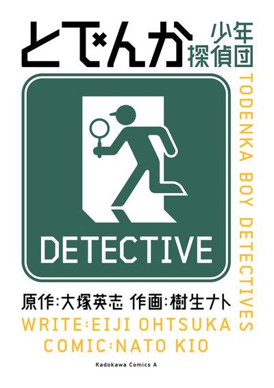 とでんか 少年探偵団-電子書籍