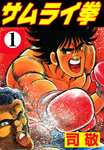サムライ拳 1-電子書籍