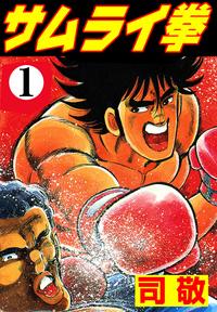 サムライ拳1-電子書籍
