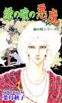緑の瞳シリーズ1:緑の瞳の悪魔-電子書籍