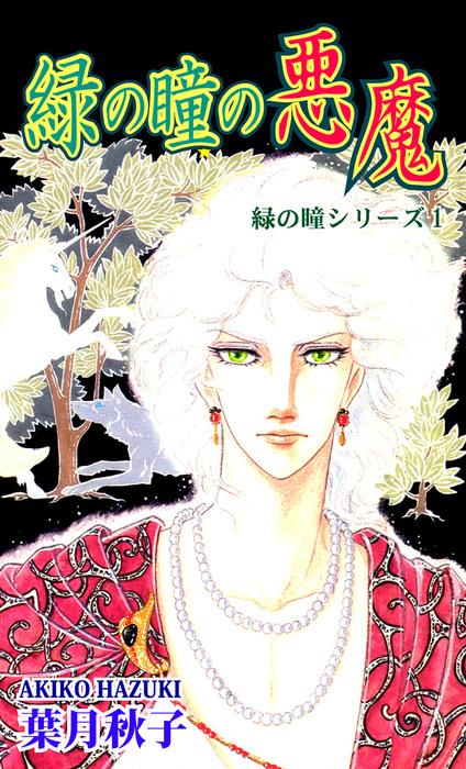 緑の瞳シリーズ1:緑の瞳の悪魔拡大写真
