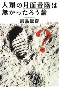 人類の月面着陸は無かったろう論