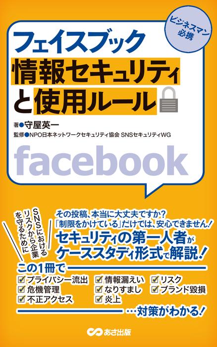 フェイスブック 情報セキュリティと使用ルール(あさ出版電子書籍)拡大写真