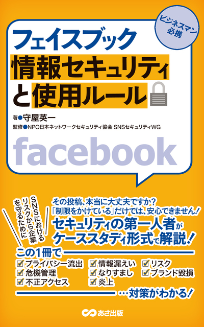 フェイスブック 情報セキュリティと使用ルール(あさ出版電子書籍)-電子書籍