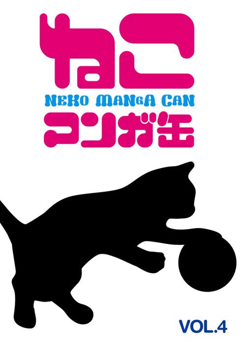 ねこマンガ缶vol.4-電子書籍-拡大画像