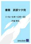 書簡 武部ツタ宛 (一九一七年一〇月一日)-電子書籍