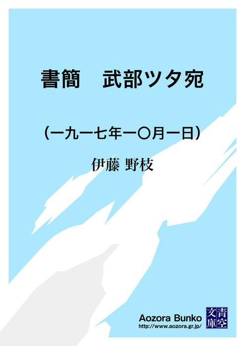書簡 武部ツタ宛 (一九一七年一〇月一日)拡大写真