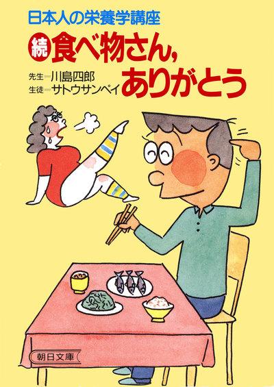続 食べ物さん、ありがとう-電子書籍