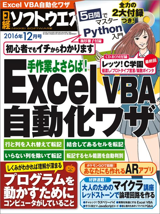 日経ソフトウエア 2016年 12月号 [雑誌]-電子書籍-拡大画像